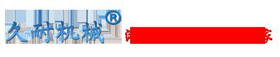 灌胶机-真空浇注机-耐高温聚氨酯弹性体浇注机-双组份混胶机-复合材料RTM注射机-玻璃钢碳纤维拉挤注胶机-自动配胶机-热熔胶机-双液灌胶机厂家-东莞市久耐机械有限公司