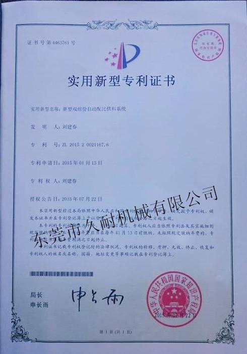 久耐机械专利证书