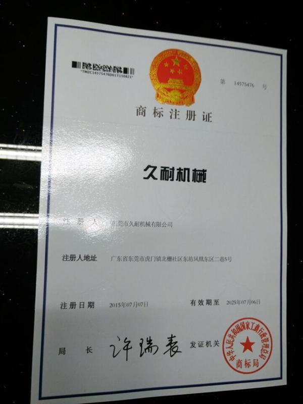 东莞市久耐机械有限公司商标注册证书