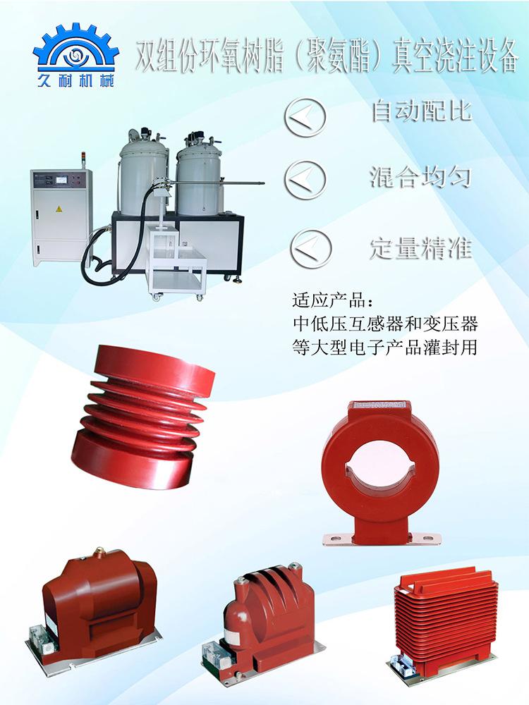 环氧树脂配胶设备