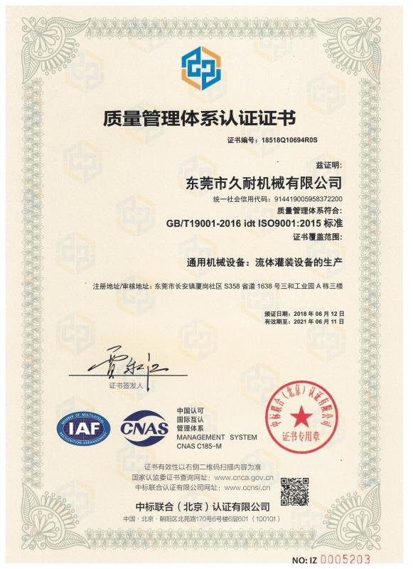 久耐质量管理体系认证证书