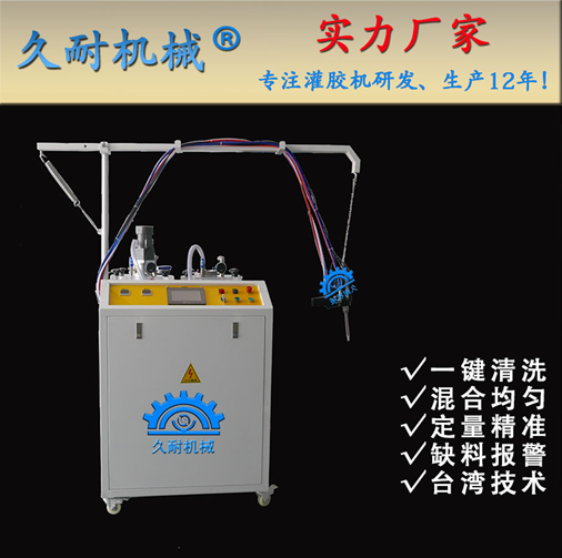 半自动聚氨酯灌胶机