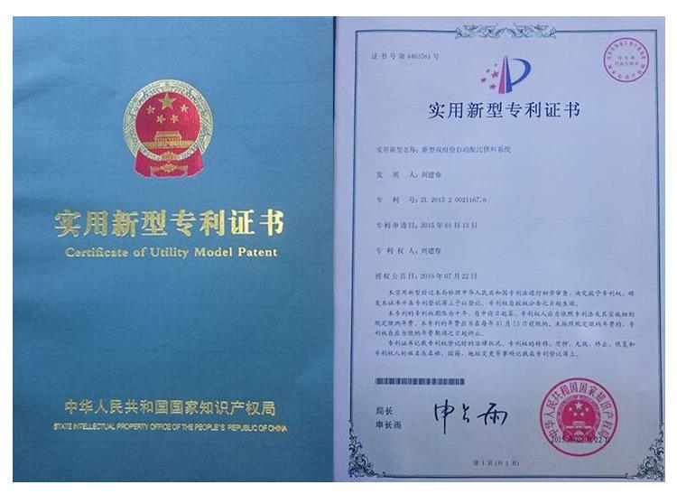 久耐灌胶机专利证书
