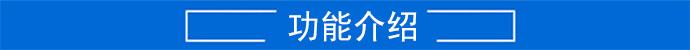 RTM成型注射机功能