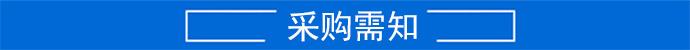 RTM成型注射机采购需知