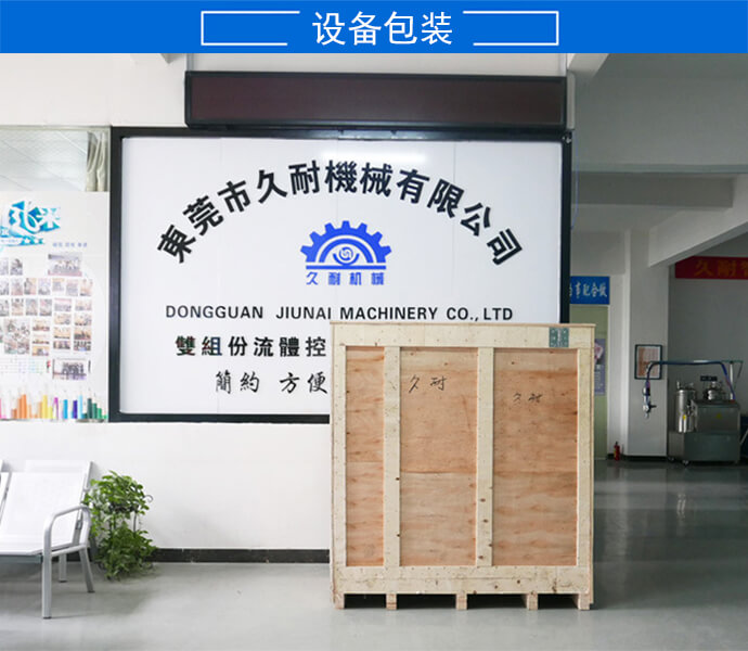 RTM成型注射机包装